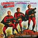 【輸入盤】I Fantastici 3 Supermen: 3 Supermen A Tokyo