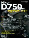 Nikon D750完全マスターガイド [ 赤城耕一 ]
