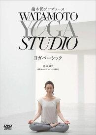綿本彰プロデュース WATAMOTO YOGA STUDIO ヨガベーシック [ AVI ]