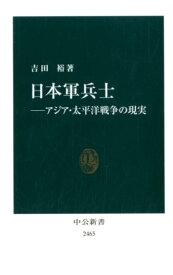 日本軍兵士ーアジア・太平洋戦争の現実 (中公新書) [ 吉田 裕 ]
