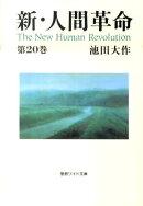 新・人間革命(第20巻)