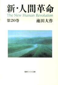 新・人間革命(第20巻) (聖教ワイド文庫) [ 池田大作 ]