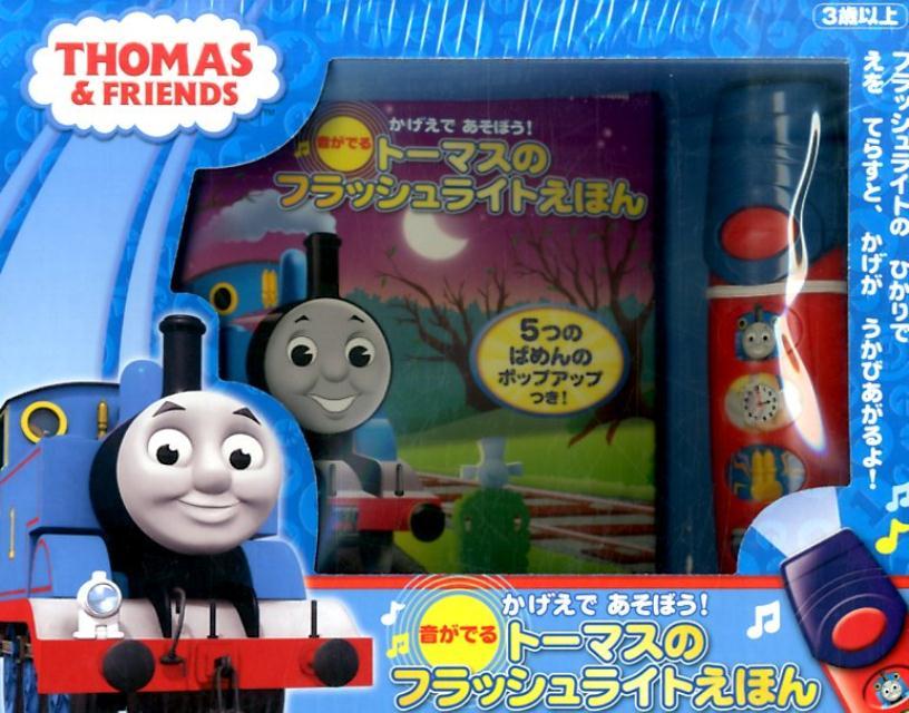 かげえであそぼう!音が出るトーマスのフラッシュライトえほん きかんしゃトーマスの本 ([バラエティ]) [ ウィルバート・オードリ ]