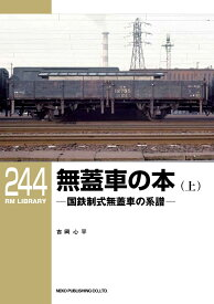RMライブラリー244 無蓋車の本(上) (RM LIBRARY) [ 吉岡 心平 ]
