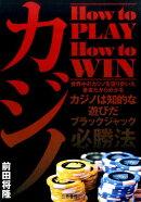 カジノHow to PLAY How to WIN