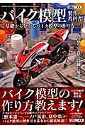 バイク模型製作の教科書