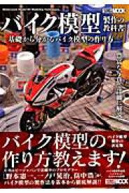 バイク模型製作の教科書 基礎から分かるバイク模型の作り方 (ホビージャパンmook)