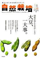 自然栽培(vol.10(2017 Spr)