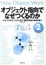 オブジェクト指向でなぜつくるのか第2版 知っておきたいOOP、設計、関数型言語の基礎知識 [ 平澤章 ]