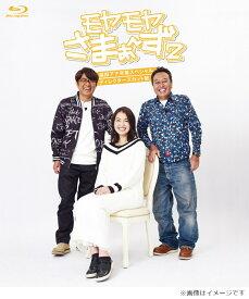 モヤモヤさまぁ〜ず2 福田アナ卒業スペシャル ディレクターズカット版【Blu-ray】 [ さまぁ〜ず ]