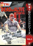 The LEGEND of DEATH MATCH/W★ING最凶伝説vol.5 DEAD OR ALIVE アンダーテイカー<棺桶>デスマッチ 1992.5.7 後楽園ホール