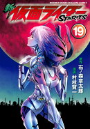新 仮面ライダーSPIRITS(19)