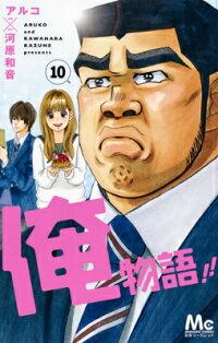 俺物語!!(10) (マーガレットコミックス)