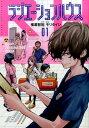 ラジエーションハウス(01) (ヤングジャンプコミックス GJ) [ 横幕智裕 ]