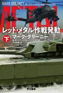 レッド・メタル作戦発動 下