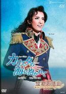 ミュージカル『カリスタの海に抱かれて』/レヴューロマン『宝塚幻想曲』