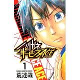 ハリガネサービスACE(1) (少年チャンピオンコミックス)