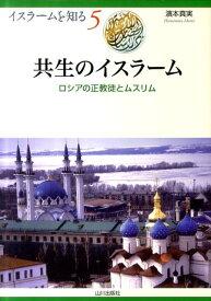 共生のイスラーム ロシアの正教徒とムスリム (イスラームを知る) [ 濱本真実 ]