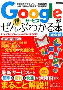 Googleサービスがぜんぶわかる本完全版