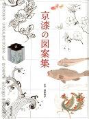 【謝恩価格本】京漆の図案集