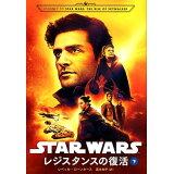 STAR WARSレジスタンスの復活(下)