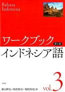 ワークブック インドネシア語 第3巻