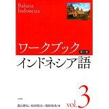 ワークブックインドネシア語(第3巻)