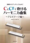 CとC#で吹けるハーモニカ曲集(テレビテーマ編)