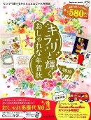 キラリと輝くおしゃれな年賀状(2019)