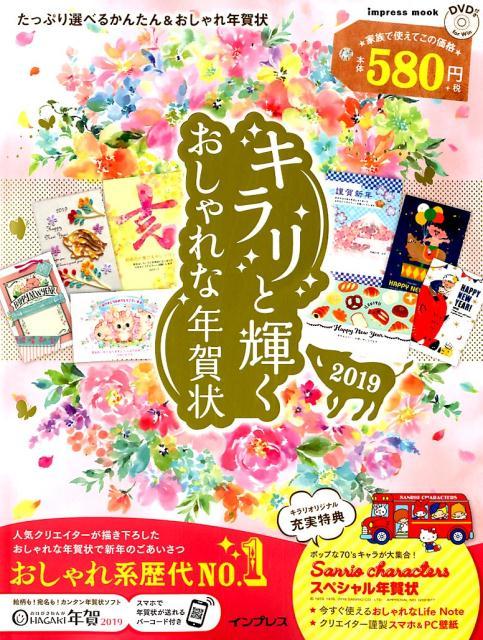 キラリと輝くおしゃれな年賀状(2019) (impress mook)