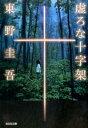 虚ろな十字架 [ 東野圭吾 ]