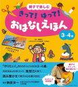 【バーゲン本】3〜4歳 親子で楽しむきって!はって!おはなしえほん [ 榊原 洋一 ]