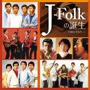 J-Folkの誕生 -1966-1971- [ (オムニバス) ]
