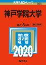 神戸学院大学 2020年版;No.506 (大学入試シリーズ) [ 教学社編集部 ]