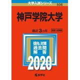 神戸学院大学(2020) (大学入試シリーズ)