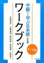 テーマ別中級から学ぶ日本語ワークブック三訂版 [ 亀田美保 ]