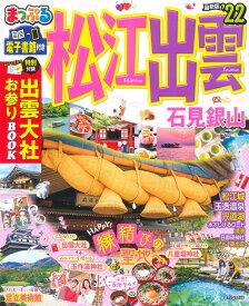 まっぷる 松江・出雲 石見銀山'22 (まっぷるマガジン)