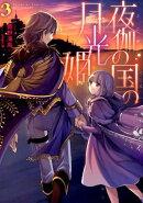 【謝恩価格本】夜伽の国の月光姫3