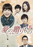 愛の贈りもの〜My Blessed Mom〜 DVD-BOX2