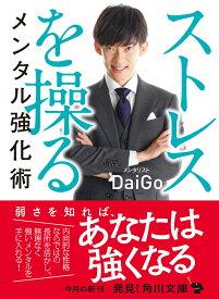 ストレスを操るメンタル強化術 (角川文庫) [ メンタリスト DaiGo ]