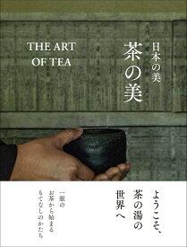 日本の美 茶の美 THE ART OF TEA [ 北見宗幸 ]