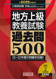地方上級 教養試験 過去問500[2022年度版] (「合格の500/合格の350」シリーズ) [ 資格試験研究会 ]