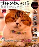 ブサかわいい猫週めくりカレンダーMOOK