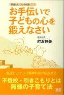 【バーゲン本】 お手伝いで子どもの心を鍛えなさい