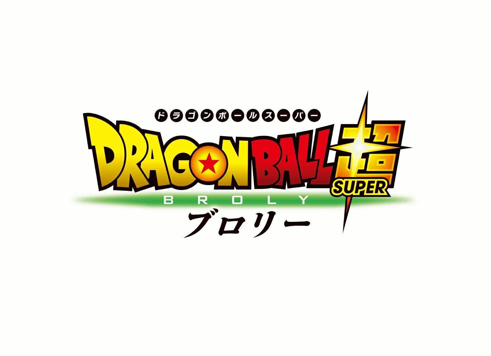 ドラゴンボール超 ブロリー(特別限定版)【Blu-ray】 [ 鳥山明 ]