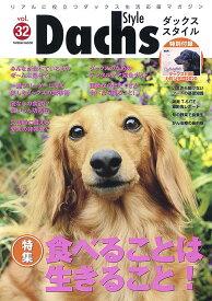 ダックススタイル(vol.32) 特集:食べることは生きること! (TATSUMI MOOK)