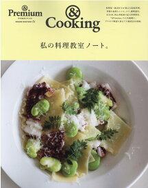 & Premium特別編集 私の料理教室ノート。