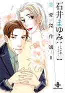 石井まゆみ恋愛傑作選(2)