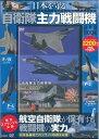 DVD>自衛隊主力戦闘機DVD BOOK