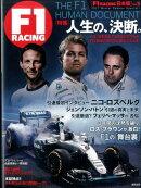 F1 RACING(vol.5(2017 Wint)